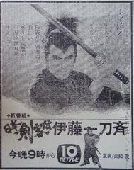 新・日本剣客伝 #3::トラウマの...